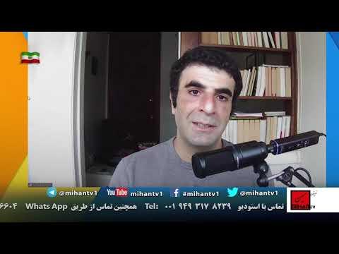 بحرانها و عملکرد رژیم اسلامی  با  نگاه فرهاد مرادی  در هشتمین روز هفته