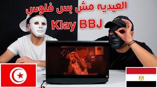 Klay - Mahba   المهبة (Clip Officiel) / Egyptian Reaction 🇹🇳