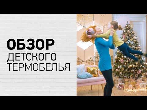 Как правильно носить детское термобелье Norveg ребенку зимой, где купить в интернет магазине