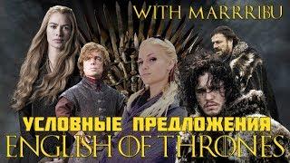 English of Thrones 1. Учить английский по сериалу Игра Престолов . Условные предложения.