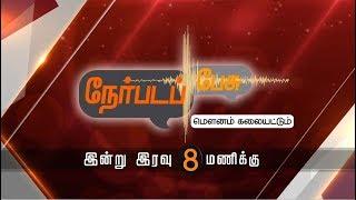 30-10-2018 Nerpada Pesu – Puthiya Thalaimurai tv Show