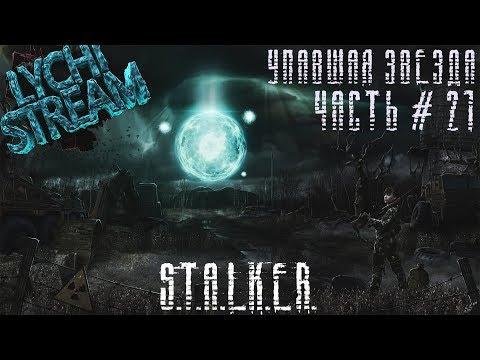 S.T.A.L.K.E.R.: Тень Чернобыля [1440p]. Мод: УПАВШАЯ ЗВЕЗДА. ЧЕСТЬ НАЕМНИКА. Часть 21. Финал ?