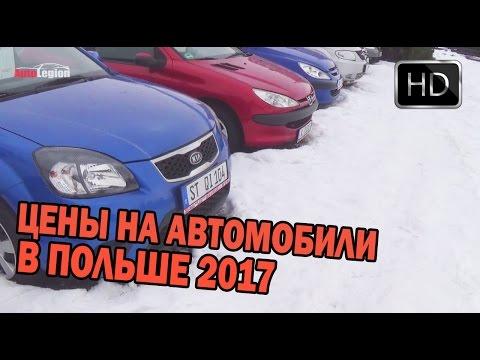 Цены на автомобили в Польше 2017