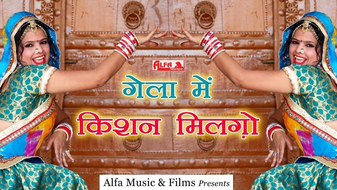 गेला में किशन मिलागो Marwadi DJ Song | Gela Mein Kishan Milgo | Rajasthani Song | DJ Song