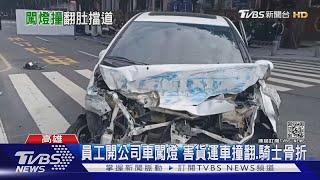 員工開公司車闖燈 害貨運車撞翻.騎士骨折|TVBS新聞