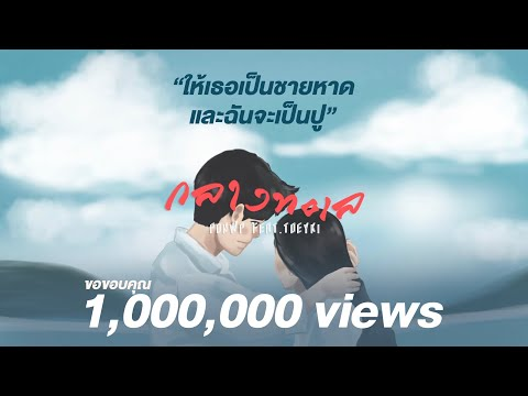 ฟังเพลง - กลางทะเล PONWP Feat.TØEYKÍ - YouTube