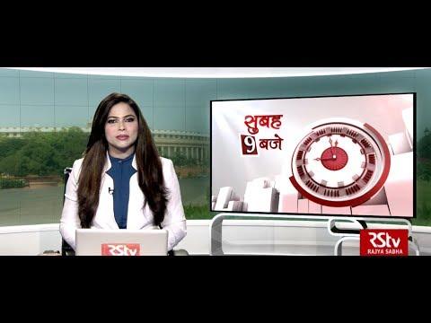 Hindi News Bulletin   हिंदी समाचार बुलेटिन – July 06, 2019 (9 am)