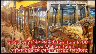Furniture Market in Gulshan Various Types of Gorgeous Furniture Set on This Video (ফার্নিচারের দাম)