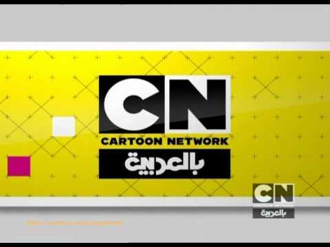 Cartoon Network Arabia - Idents & Continuity - April 2011 ...