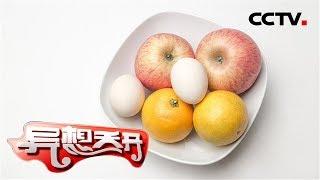《异想天开》 20190603 天降水果|CCTV少儿