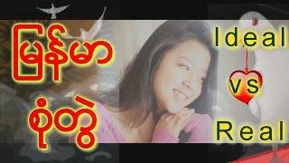 Burmese Couple - Ideal vs Real
