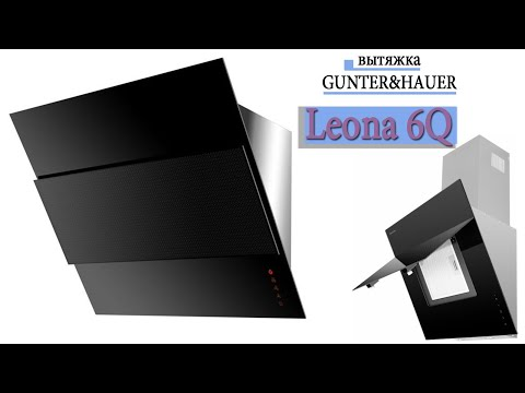 Вытяжка GUNTER&HAUER LEONA 6 Q