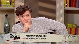 Виктор Хориняк. Мой герой