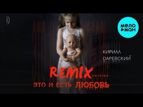 Кирилл Даревский - Это и есть любовь Remix Single