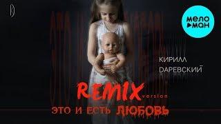 Кирилл Даревский - Это и есть любовь (Single 2019)