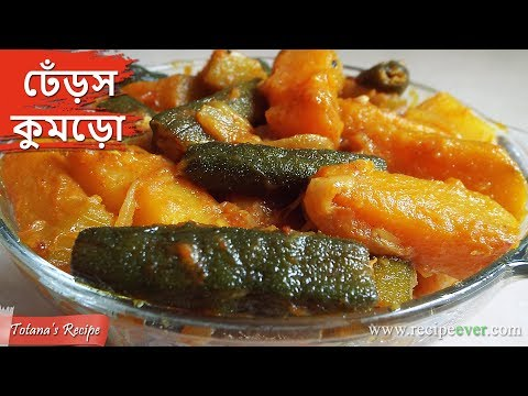 ঢে�ড়স দিয়ে মিষ�টিক�মড়া রান�না | Bengali Recipe | Bhindi Pumpkin Curry | Bengali Veg Recipes