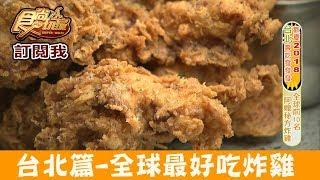 【台北】全球最好吃前10名「阿嬤祕方炸雞」Buttermilk 食尚玩家