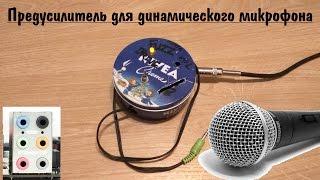 видео Предусилитель для микрофона. Подборка схем