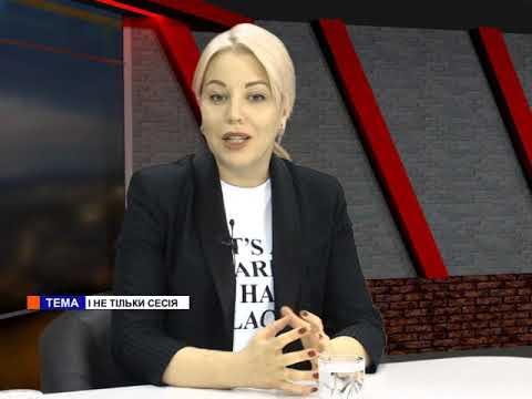 Медиа Информ: Ми (20.03.2019) Ганна Позднякова, Олександр Аміци. І не тільки сесія