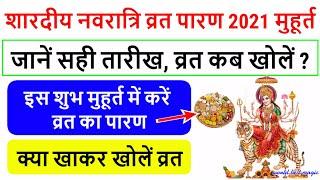 नवरात्र व्रत पारण 2021 मुहूर्त, व्रत कब खोलें, Shardiya Navratri 2021 Vrat Paran Muhurat Date & Time
