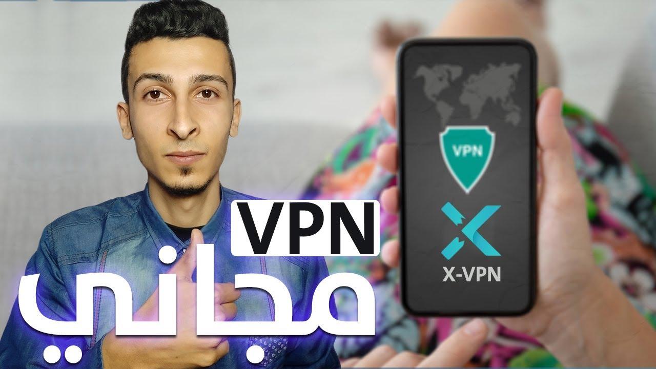 أفضل برنامج VPN مجاني وطريقة الربح من الانترنت باستخدامه