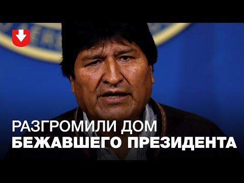 В Боливии разгромили дом бежашего президента