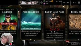 """Стрим игры """"Mortal Kombat X""""."""