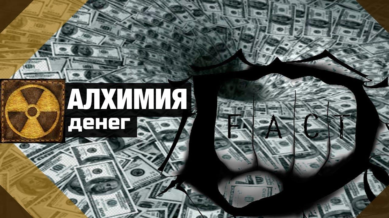 Алхимия денег. интересные факты о деньгах - youtube.