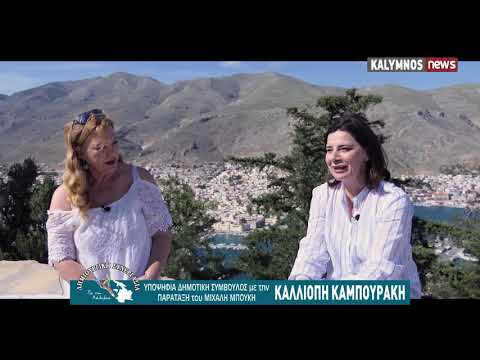 Υποψήφια Δημοτική σύμβουλος Καμπουράκη Καλλιόπη