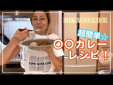 【料理動画】簡単!一手間加えて美味しい〇〇カレー!♡