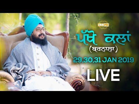 Live Streaming   Pakho Kalan (Barnala)   30.1.2019   Dhadrianwale