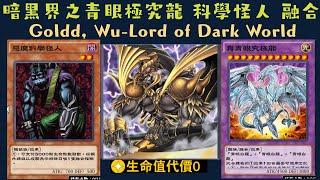 【遊戲王 Duel Links】569 惡魔科學怪人Cyber-Stein 暗黑界之武神金爾多 真青眼究極龍Neo Blue-Eyes Ultimate Dragon