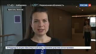 Смотреть видео Выбор Европы  Яна Тоом, депутат Европарламента от Эстонии   Россия 24 онлайн