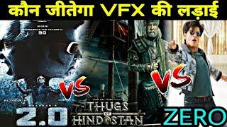 Robot 2.0 Vs Thugs Of Hindostan Vs Zero, कौन जीतेगा VFX की लड़ाई, Akshay Kumar Vs Aamir Khan Vs Srk