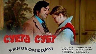 Суета сует (комедия, реж. Алла Сурикова, 1979 г.)