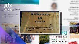 """표절로 공모전 5관왕…문체부 """"문학상 실태조사"""" / JTBC 뉴스룸"""