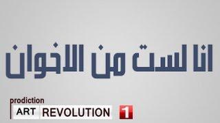 انا لست من الاخوان ــ[ART[revolution]