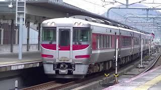 特急「はまかぜ」姫路駅での発着