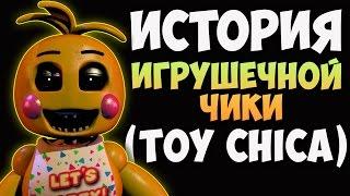 - История Игрушечной Чики Toy Chica FNAF2