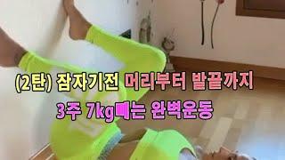 (2탄) 잠자기전 머리부터 발끝까지 3주 7kg 빼는 완벽운동