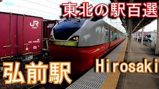20210628 奥羽本線 弘前駅 Hirosaki Station. JR East. Ou Line
