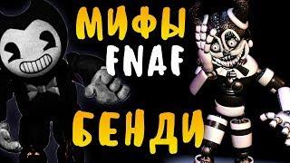 МИФЫ FNAF - FUNTIME BENDY - ФАНТАЙМ БЕНДИ ВО ФНАФ?! BENDY AND THE INK MACHINE IN FNAF!