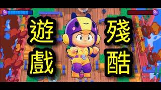 【荒野亂鬥 ⭐️Brawl Stars】碧兒的殘酷遊戲 ????????????