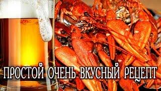 Как варить Раков в Укропе , очень вкусный и Простой рецепт на видео