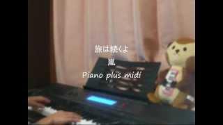 ♪ 旅は続くよ / 嵐 耳コピ ピアノ