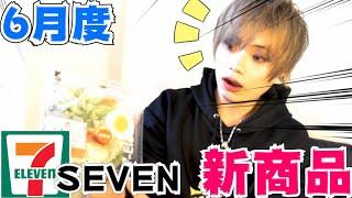 【新商品】6月セブンコンビニ新商品一番美味いやつ決めるわ!!!