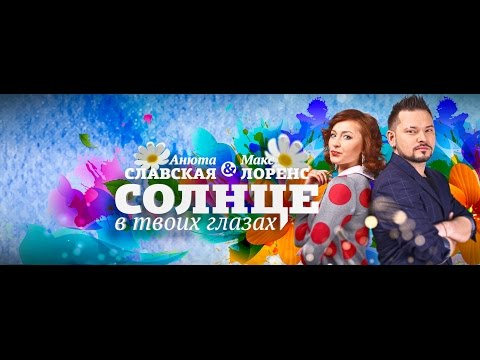 Анюта Славская & Макс Лоренс - Солнце В Твоих Глазах