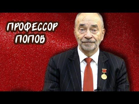 Как понимать слова Путина о Ленине? Профессор Попов в прямом эфире на #LenRu