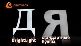 Объёмные световые буквы Brigth Light (Брайт-лайт)
