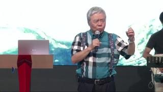 將主擺在前面,走出不一樣的人生 - 張茂松牧師 2017-08-27 祝福主日第二堂